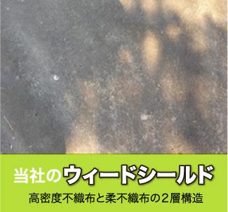 当社の防草シートウィードシールド