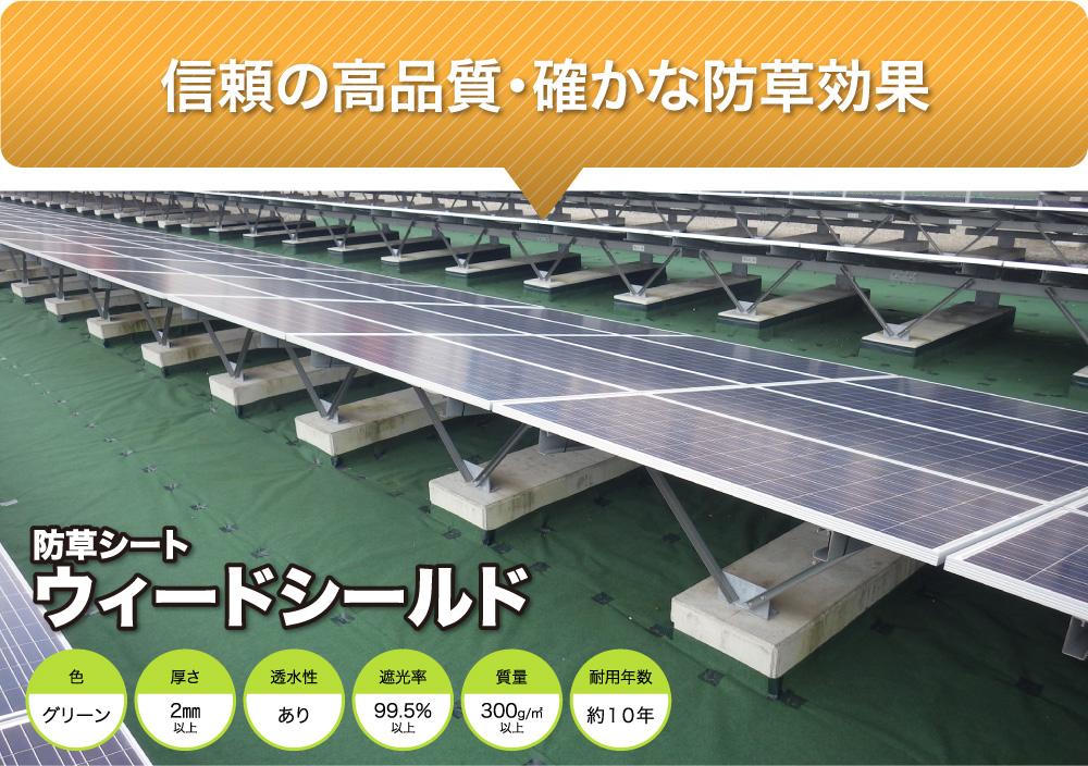 太陽光発電施設に適した確かな防草効果・ウィードシールド